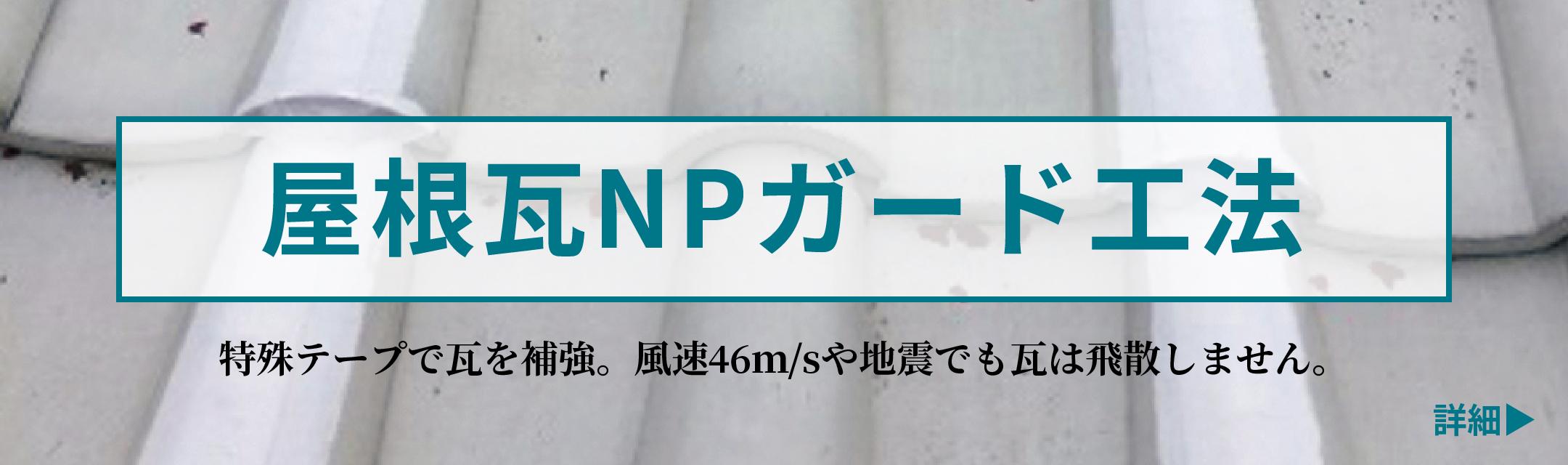 屋根瓦NPガード工法 特殊強力テープで、風速46m/sでも瓦は飛散しません。