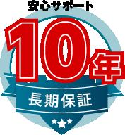 安心サポート 10年 長期保証